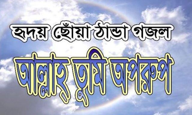 হামদে বারী, আল্লাহ তুমি অপরূপ (গজল)
