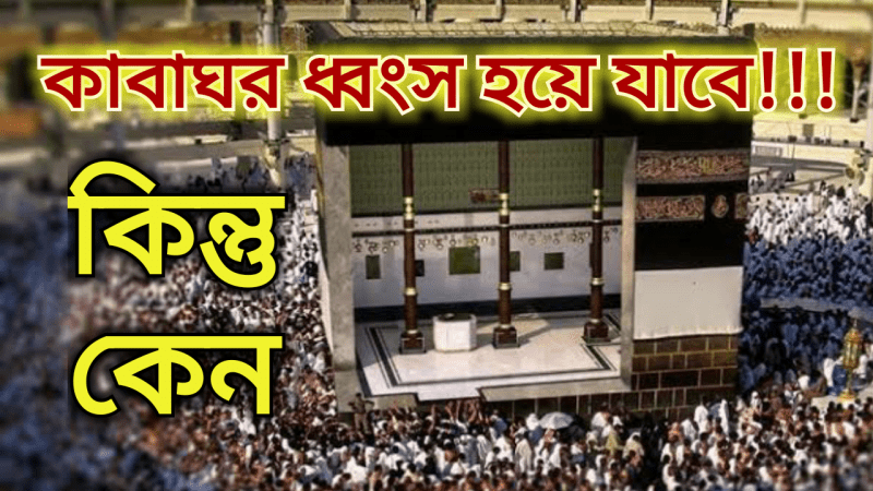 কাবাঘর ধ্বংস করবে মানুষই!| Kaba will be destroyed