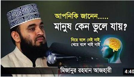 মানুষ ভুলে যায় কেন। Mizanur Rahman Azhari