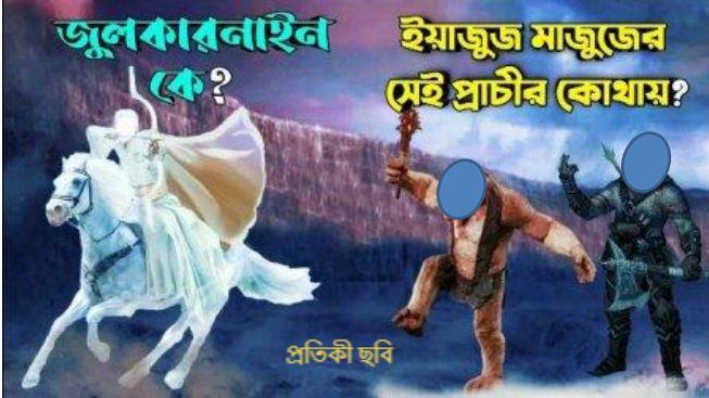 ইয়াজুজ-মাজুজ কারা, কখন আবির্ভাব হবে