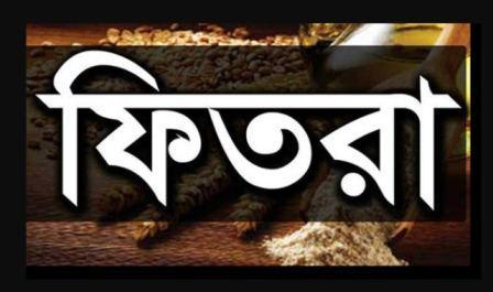 সদকাতুল ফিতরার বিধান, কারা দিবে, কাদের দিবে! (Fitra)