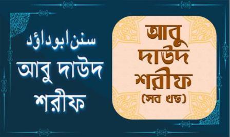 Sunan Abu Dawood bangla download pdf / আবু দাউদ শরীফ (ডাউনলোড করুন)