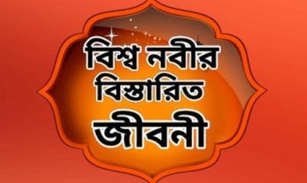মহানবী হযরত মুহাম্মদ (সা) এর জীবনী-Mohanobir jiboni bangla pdf