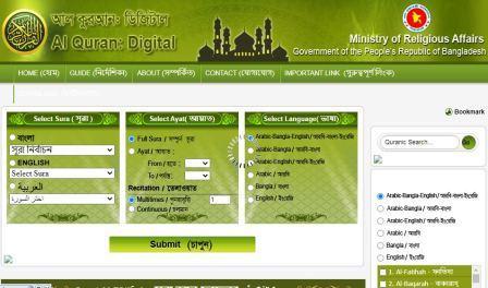 Al Quran Online | আল কোরান অনলাইন