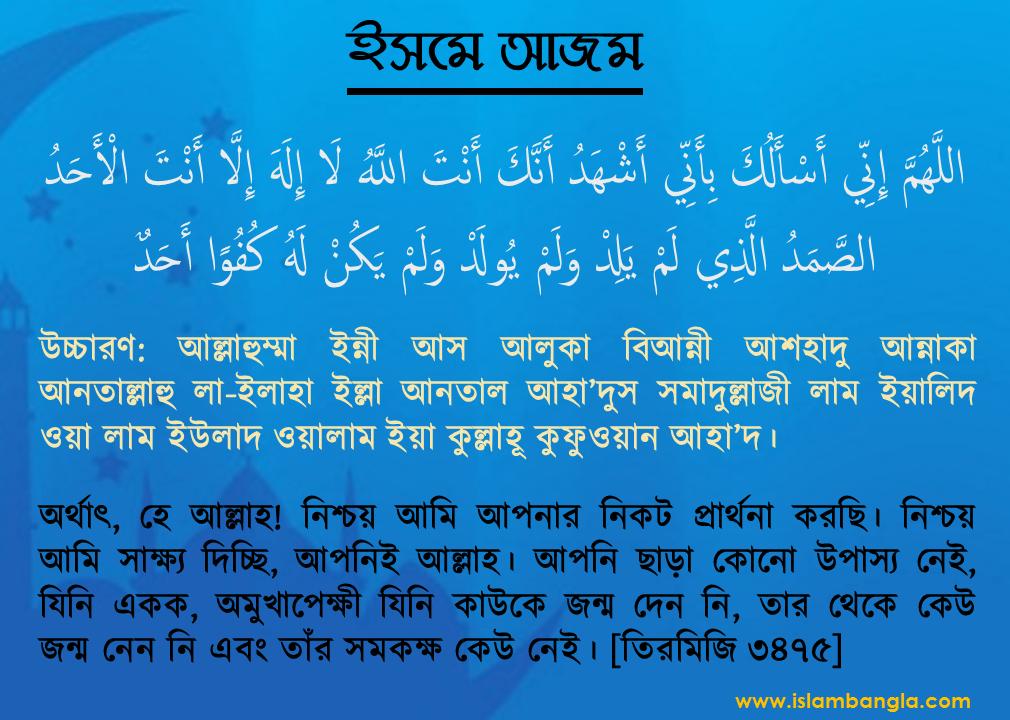 Isme Azam ইসমে আজম
