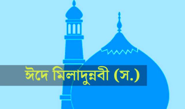 পবিত্র ঈদে মিলাদুন্নবী(দঃ) করা ইবাদত? | Eid A Miladunnabi